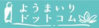 仏教のポータルサイト『ようまいり.com』